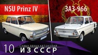 10 АВТОМОБИЛЕЙ СССР КОТОРЫЕ БЫЛИ СКОПИРОВАНЫ