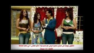 مسرحية اكبر جذاب على مسرح سمير اميس | 2013