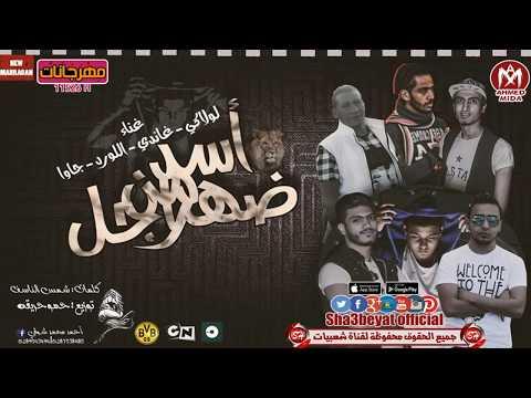 مهرجان اسد من ضهر راجل غناء ناصر غاندى - حمو لولاكى - اللورد - جاوا