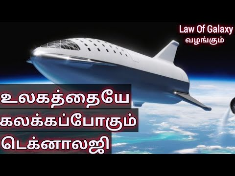 Future Technology in world (Tamil) | SLK | (Law of Galaxy)