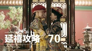延禧攻略 70 | Story of Yanxi Palace 70(秦岚、聂远、佘诗曼、吴谨言等主演)