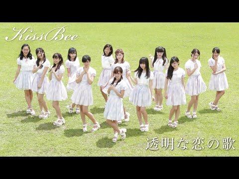 『透明な恋の歌』 フルPV ( #KissBee )