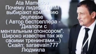 Ata Mamedov Почему лидеры МЛМ выбирают компанию Jeunesse