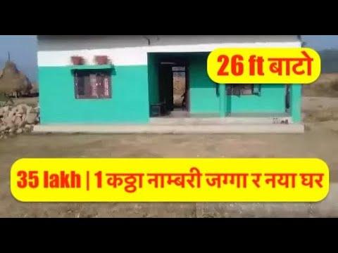 35 Lakh   Chitwan Ghar Jagga   हेर्नुहोस फेरी आयो कती सस्तो राम्रो   1 कठ्ठा नाम्बरी जग्गा र नया घर