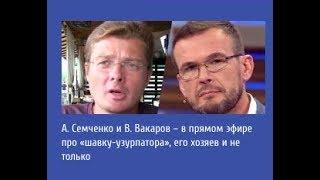 Вакаров vs Cемченко:Политический STYLE по- украински