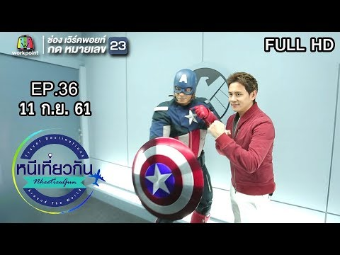 หนีเที่ยวกัน |  The Marvel Experience Thailand | 11 ก.ย. 61 Full HD