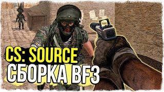 Counter-Strike:Source! СБОРКА С ГЛЮКАМИ И БАГАМИ! - СТРАННЫЕ СБОРКИ COUNTER-STRIKE!
