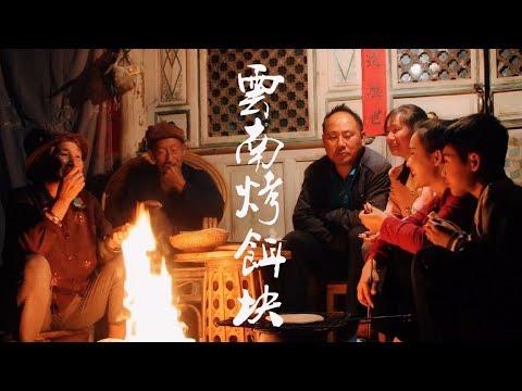 Yunnan eighteen strange rice cake is called bait block