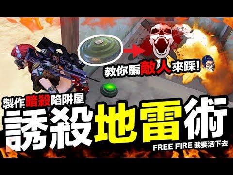 Free Fire (我要活下去) 我被這地雷騙了好幾次R  QQ