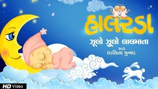 Jhulo Jhulo Lalmata | Gujarati Halarda | Lalitya Munshaw | Lullaby for babies to go to sleep
