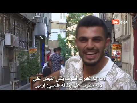 السوريون في إسطنبول قلقون من ترحيلهم