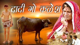 दादी गो क्लेश Rajasthani Haryanvi Comedy | Murari Lal | Murari Ki Kocktail