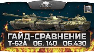 Гайд-Сравнение средних танков СССР: Т-62А, Объект 140 и Объект 430. Кто лучший?