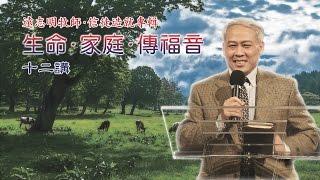 2013 远志明牧师讲道 11 - 突破文化的营垒