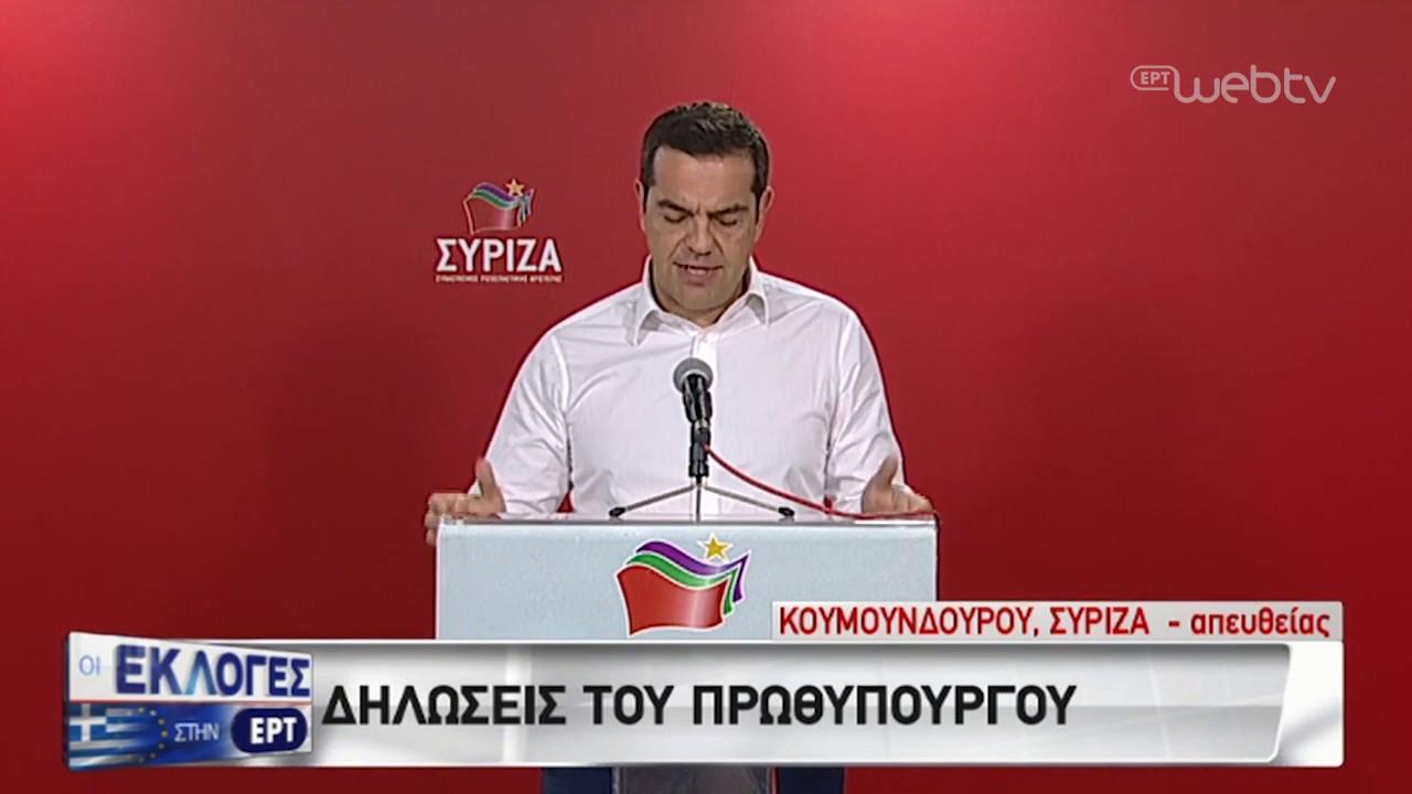 Προκήρυξη εθνικών εκλογών μετά το β γύρο ανακοίνωσε ο Αλ. Τσίπρας | 27/05/2019 | ΕΡΤ