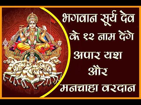 Bhagwan surya dev  ke 12 name - सूर्य के बारह नाम - Maharaj Kapil