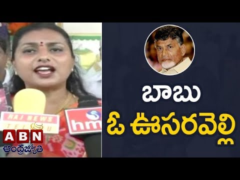 MLA Roja Counter to Chandrababu over Comments on YS Jagan