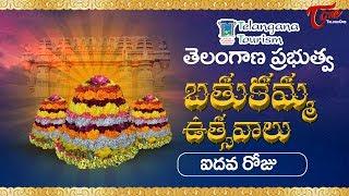 Bathukamma Sambaralu 2017 | Telangana Govt Bathukamma 5th Day Celebrations