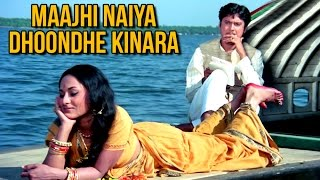 Maajhi Naiya Dhoondhe Kinara -Video Song | Uphaar |Jaya
