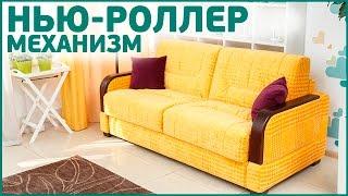 Серия мягкой мебели Некст от фабрики Anderssen - механизм нью-роллер