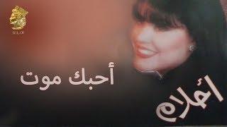 تحميل اغاني أحلام - أحبك موت (النسخة الأصلية) | 1995 | (Ahlam - Ahebak Moot (Official Audio MP3