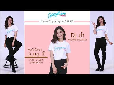 DJ น้ำ กัญญ์กุลณัช - Goodtime 98.5 FM