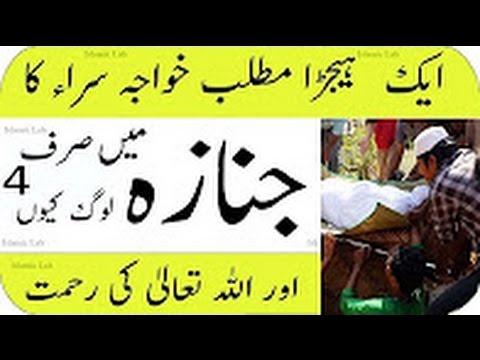 ek-khawaja-sara-ka-ajeeb-janaza-dil-ko-cheer-deny-wali-sachi