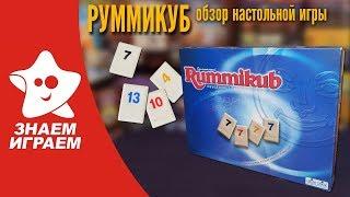 Настольная игра Руммикуб. Обзор от Знаем Играем