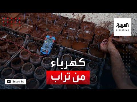 العرب اليوم - شاهد: نازح سوري يولد كهرباء من التراب