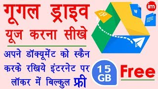 How to Use Google Drive - गूगल ड्राइव कैसे इस्तेमाल करे? | Google Drive Full Details in Hindi - Download this Video in MP3, M4A, WEBM, MP4, 3GP