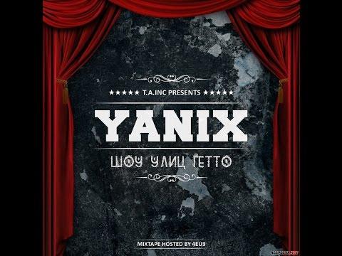Yanix - Шоу Улиц Гетто