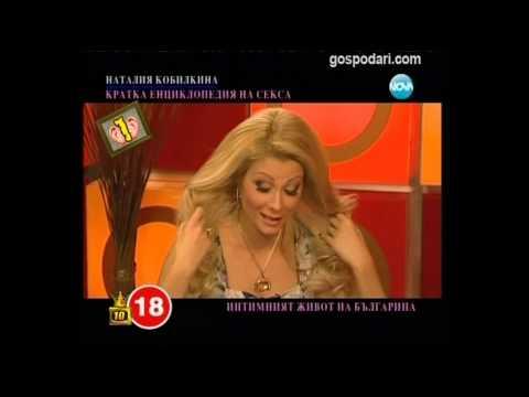 Наталия Кобилкина за секса в горещо! 100% смях