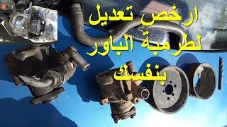 HOW TO MODIFY POWER STEERING PUMP Movie