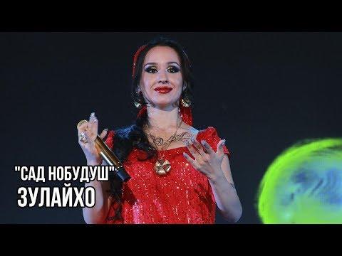 Зулайхо - Сад нобудуш (Клипхои Точики 2019)