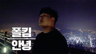 [투깝스] 폴킴(Paul Kim)   안녕 (so Long) (호텔 델루나 OST) Hotel Del Luna OST Part 10(COVER)