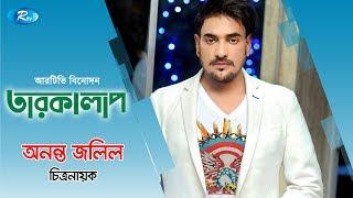 Tarokalap | Ananta Jalil | Celebrity Talk Show | Rtv Entertainment