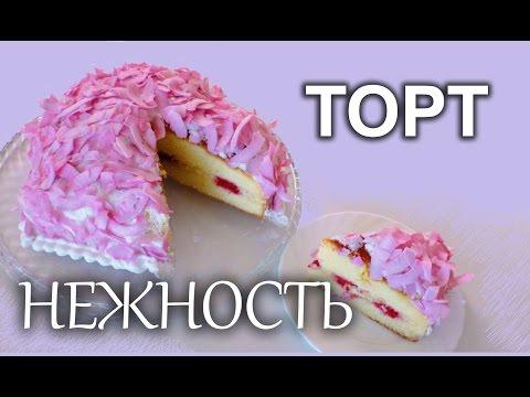 """Торт """"Нежность"""" со свежим кокосом.Ко Дню влюбленных"""