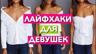 ВЖУХ 3.0 ЛУЧШИЙ ЛАЙФХАК ДЛЯ ДЕВУШЕК