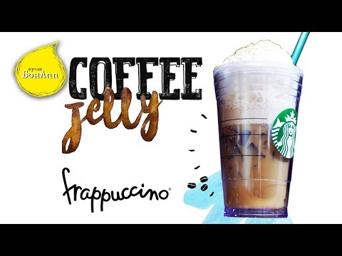 Фраппучино кофейное желе Старбакс. Frappuccino Coffee Jelly Starbucks