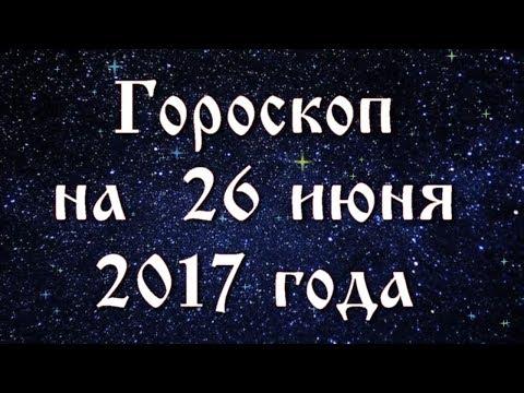 Гороскоп лев любовь 2017