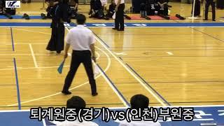 제22회 용인대총장기 전국중.고등학교 검도대회-중등부단체결승전(퇴계원중vs부원중)