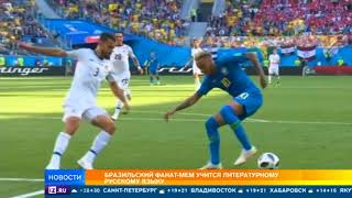 Бразильский болельщик, выучивший русский, стал символом Чемпионата