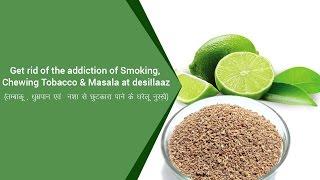 #Desiilaaz : How To Quit Smoking, Chewing Tobacco & Masala?