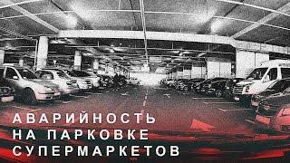 Аварийность на Парковке Супермаркетов,Парковка Возле Супермаркета