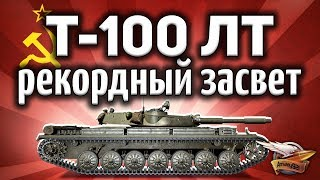 Т-100 ЛТ - Самый большой засвет в моей жизни - ЛБЗ Союз 8 - Вспомогательный калибр