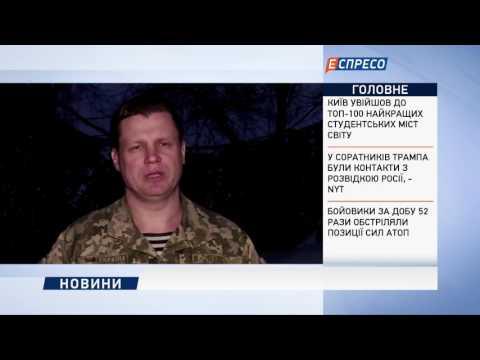 Доба в зоні АТО: 52 обстріли, втрат серед бійців немає