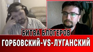 Луганский - vs - Горбовский