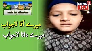 Naat E Paak | Mere Aaqa Lajawab, Mere Daata Lajawab By Uwais Raza | News18 Urdu