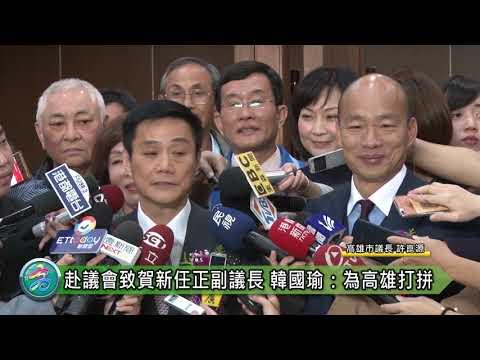 赴議會致賀新任高雄議長、副議長 韓國瑜:共同為高雄打拼