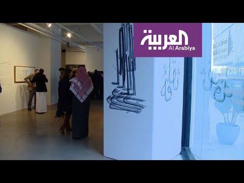 العرب اليوم - معرض سعودي في شارع شعبي في نيويورك